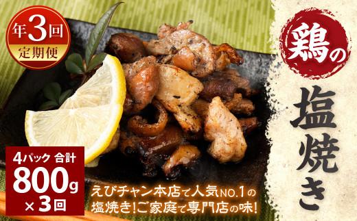 【定期便年3回】 鶏の塩焼き 800g 200g×4パック 真空パック