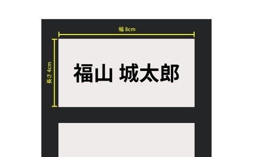 福山城天守の1階~4階までの北側壁面に張り付ける鉄板の裏側にお名前を掲載できます。(幅約8cm,長さ約4cm)