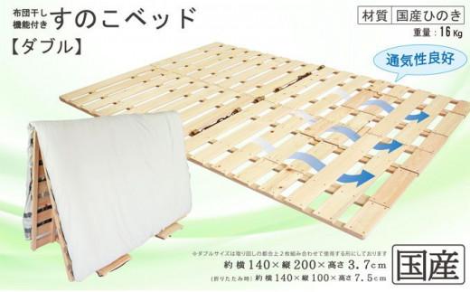 [№5840-1425]【国産桧】布団干し機能付すのこベッド(ダブル)