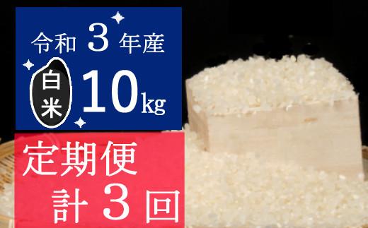 令和3年産大岸の新米(白米)10kg【3回定期便】