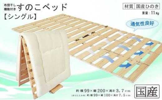[№5840-1423]【国産桧】布団干し機能付すのこベッド(シングル)