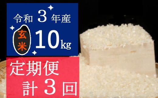 令和3年産大岸の新米(玄米)10kg【3回定期便】