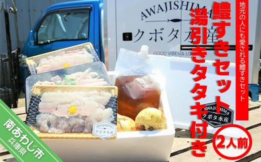 【期間限定】淡路島福良港 クボタ水産の鱧(はも)すきセット湯引きタタキ付 2人前