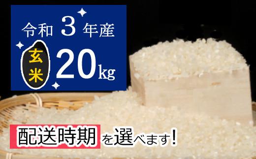 令和3年産大岸の新米(玄米)20kg