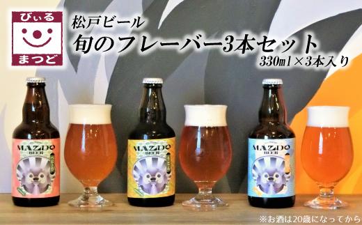 DN001 【松戸ビール】旬の地ビール 3本セット