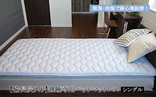 FY99-236 【備長炭入り】熟睡専用ベッドマットレス シングル(100×200cm)