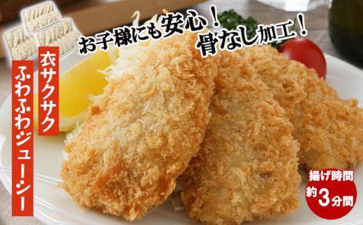 【B3-010】「アジフライの聖地 松浦」真アジフライフィレ(14枚)×3P