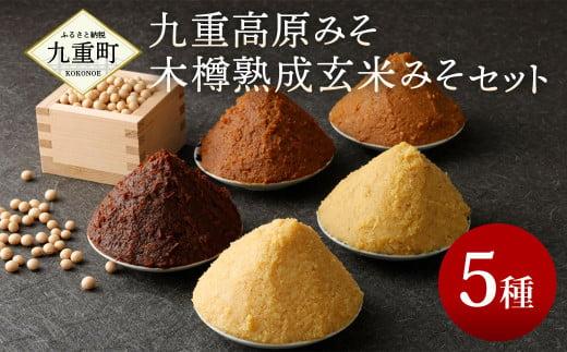 伝統の味 九重高原みそ・木樽熟成玄米みそ セット 5種類 詰め合わせ
