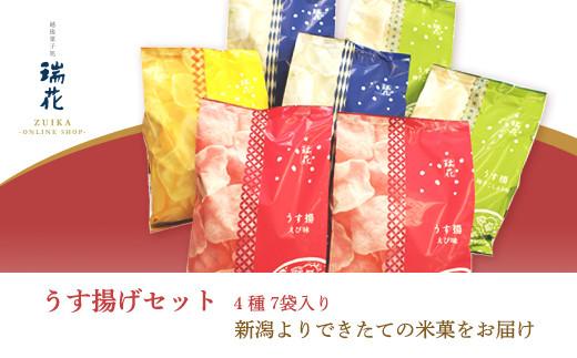 瑞花「うす揚げセット」4種7袋入り