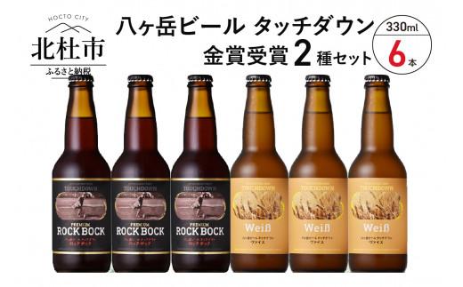 「インターナショナル・ビアカップ」金賞受賞ビールセット