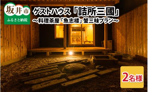 三國町家から生まれたゲストハウス「詰所三國」 2名様 ~有形文化財の料理茶屋 「魚志楼」 蟹三昧プラン~ [P-3551]