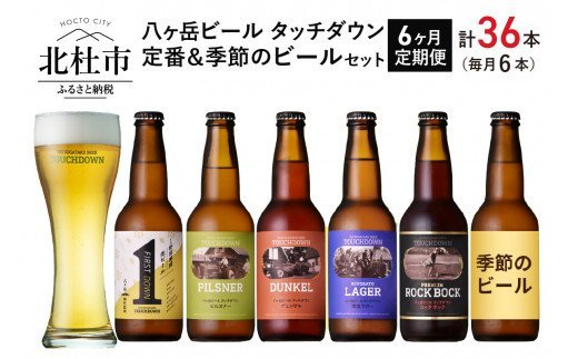 【6ヶ月連続お届け】「八ヶ岳ビール タッチダウン」定番&季節ビール 6本