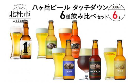 「八ヶ岳ビール タッチダウン」6種飲み比べセット330ml×6本セット