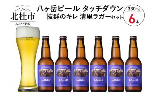 """抜群のキレで飲みやすさNo.1""""高原ビール""""「清里ラガー」330ml×6本セット"""