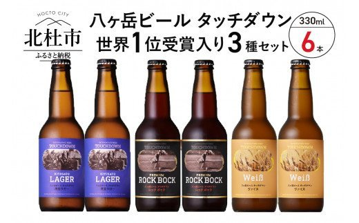 「八ヶ岳ビール タッチダウン」世界1位受賞ビールセット330ml×6本セット