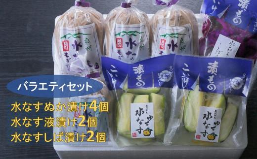 B0144.小池商店「泉州水なす漬」3種バラエティセット