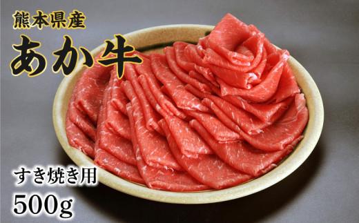 熊本県産和牛 あか牛 すき焼き用500g