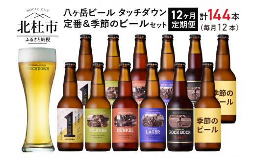 【12ヶ月連続お届け】「八ヶ岳ビール タッチダウン」定番&季節ビール330ml×12本×12回