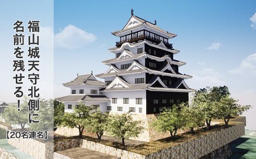 城郭史上唯一といわれる福山城 天守北側鉄板張に名前を残せる!【20名連名】