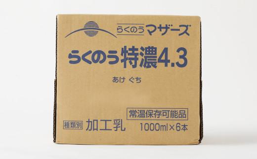 らくのう特濃4.3 1L×6本 計6L 紙パック ミルク 牛乳 加工乳