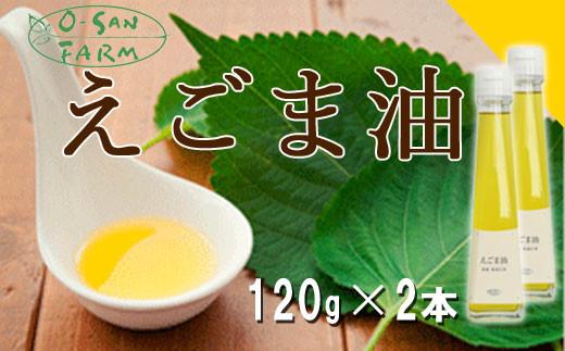 160111【川本からの贈り物】えごま油2本(1本120g)