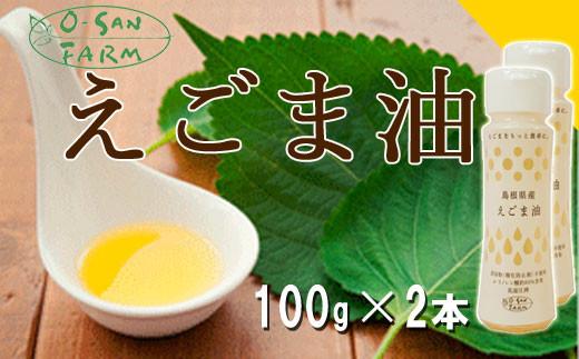 160198【島根県産えごま油:酸化しにくいハクリボトル】えごま油 2本(100g×2)