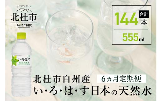 【6カ月定期便】い・ろ・は・す 天然水