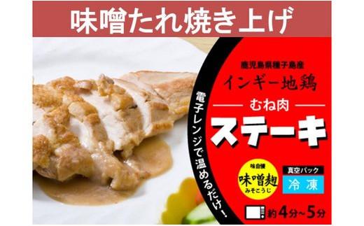 [超貴重品種]インギー地鶏  むね肉焼きあげステーキ(味噌たれ)(2人前,300g)