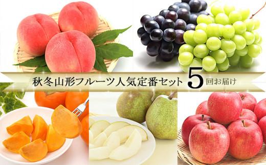FY21-054 【定期便5回】秋冬山形フルーツ人気定番セット
