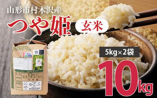 FY21-106 山形市村木沢産つや姫玄米 5kg×2