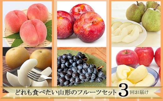 FY21-074 【定期便3回】どれも食べたい山形のフルーツセット