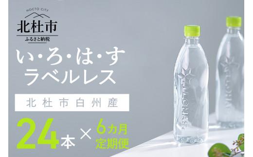 (6カ月定期便)い・ろ・は・す 天然水 ラベルレス