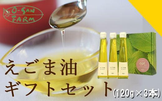 160112【川本からの贈り物】えごま油ギフトセット(計3本、1本あたり120g)