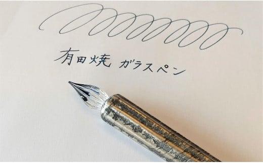 A30-191 noji(楠 -kusunoki-) 有田焼 銀かすり しのぎガラスペン(陶悦窯)