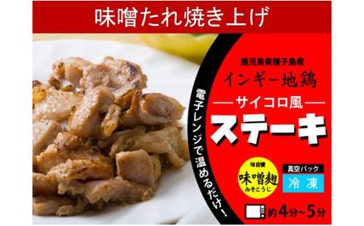 [超貴重品種]インギー地鶏 サイコロステーキ(味噌たれ)(2人前,360g)
