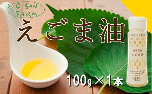 160197【島根県産えごま油:酸化しにくいハクリボトル】えごま油 1本(100g)