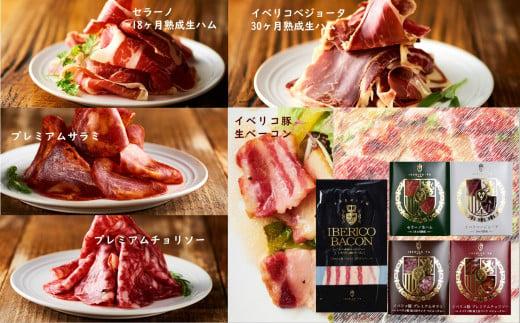 E0018.イベリコ豚生ハム5種セット