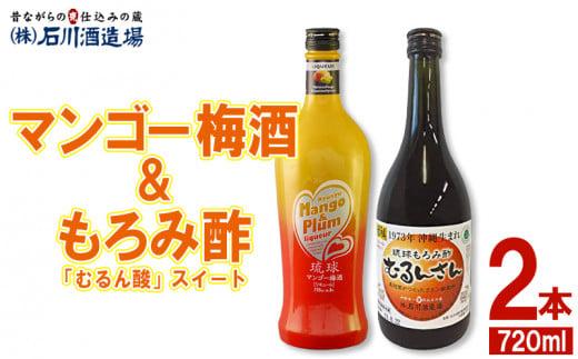 マンゴー梅酒&もろみ酢「むるん酸」スイート 2本セット(各720ml)