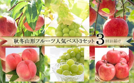 FY21-055 【定期便3回】秋冬山形フルーツ人気ベスト3セット
