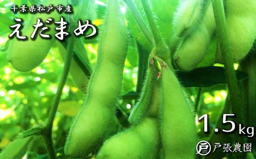 EJ009 【戸張農園】旬のえだまめ 1.5kg