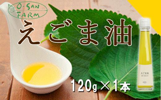 160110【川本からの贈り物】えごま油1本(120g)