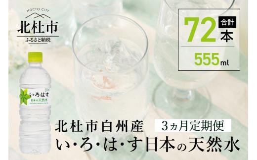 【3カ月定期便】い・ろ・は・す 天然水