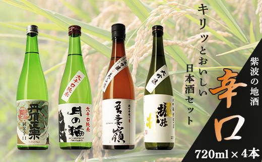 「辛口」の日本酒で揃えたセット