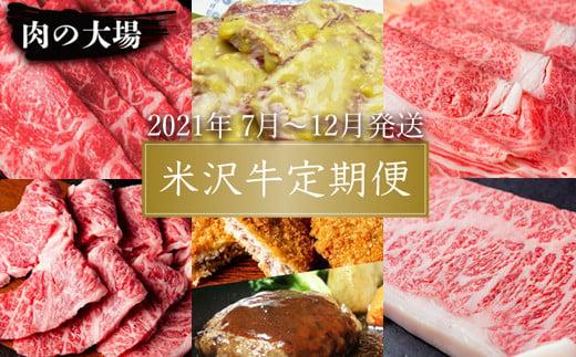 【2021年1月~6月発送】米沢牛定期便
