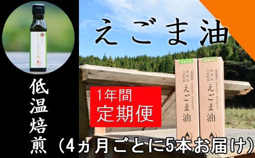 060120【純川本町産・1年間定期便】低温焙煎搾りえごま油 (計15本)