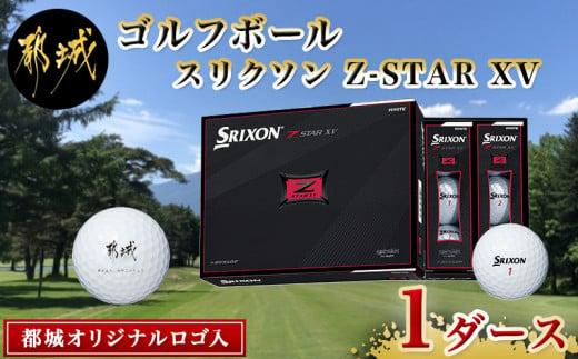 ゴルフボール スリクソン Z-STAR XV (都城オリジナルロゴ入)_AC-C703