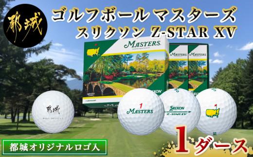 ゴルフボール【マスターズ】スリクソン Z-STAR XV (都城オリジナルロゴ入)_AC-C704