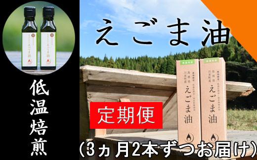 060194【純川本町産・3ヵ月定期便】低温焙煎搾りえごま油 (毎月2本計6本)