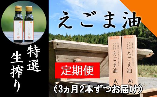 060193【純川本町産・3ヵ月定期便】特選生搾りえごま油(毎月2本計6本)