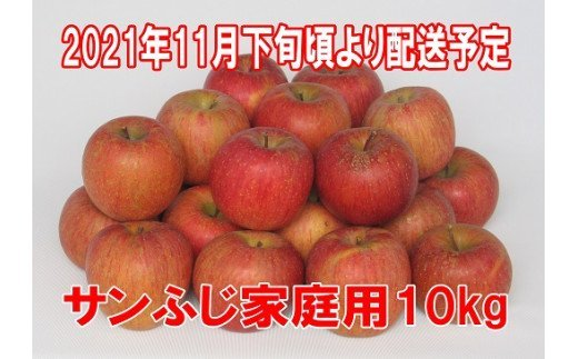 I-045 【先行予約】サンふじ家庭用 10kg【2021年11月下旬頃より配送予定】
